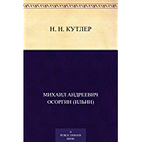 Н. Н. Кутлер (Russian Edition)