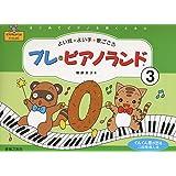 プレピアノランド(3) はじめてピアノを弾くときに