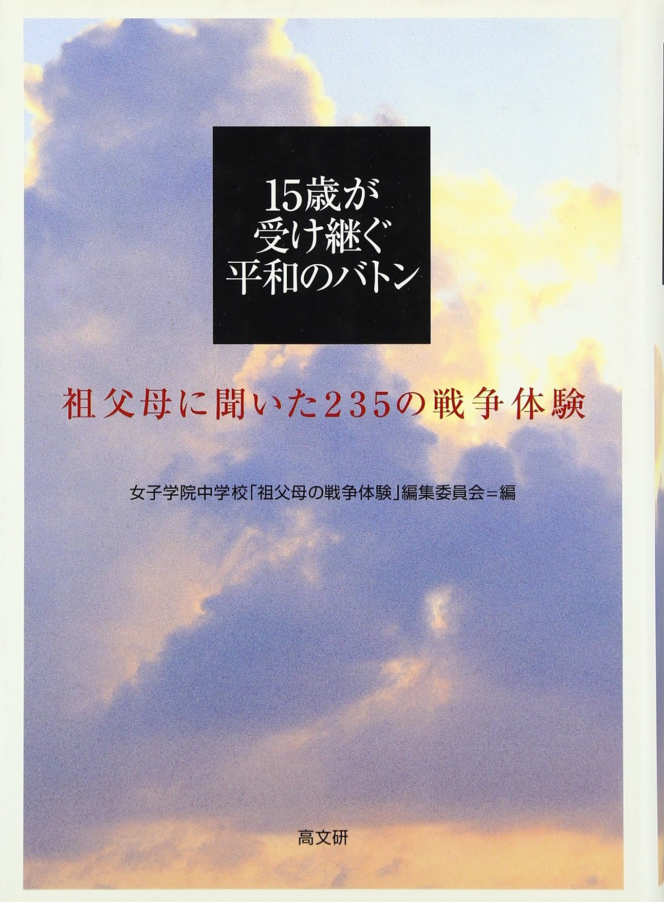 Download war experience of 235 heard the grandparents - baton of peace 15-year-old inherit ISBN: 4874983189 (2004) [Japanese Import] pdf