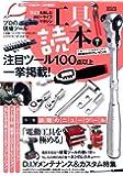 工具読本 vol.2―ガレージはオトコの棲家! 注目ツール100点以上一挙掲載! (SAKURA・MOOK 42)