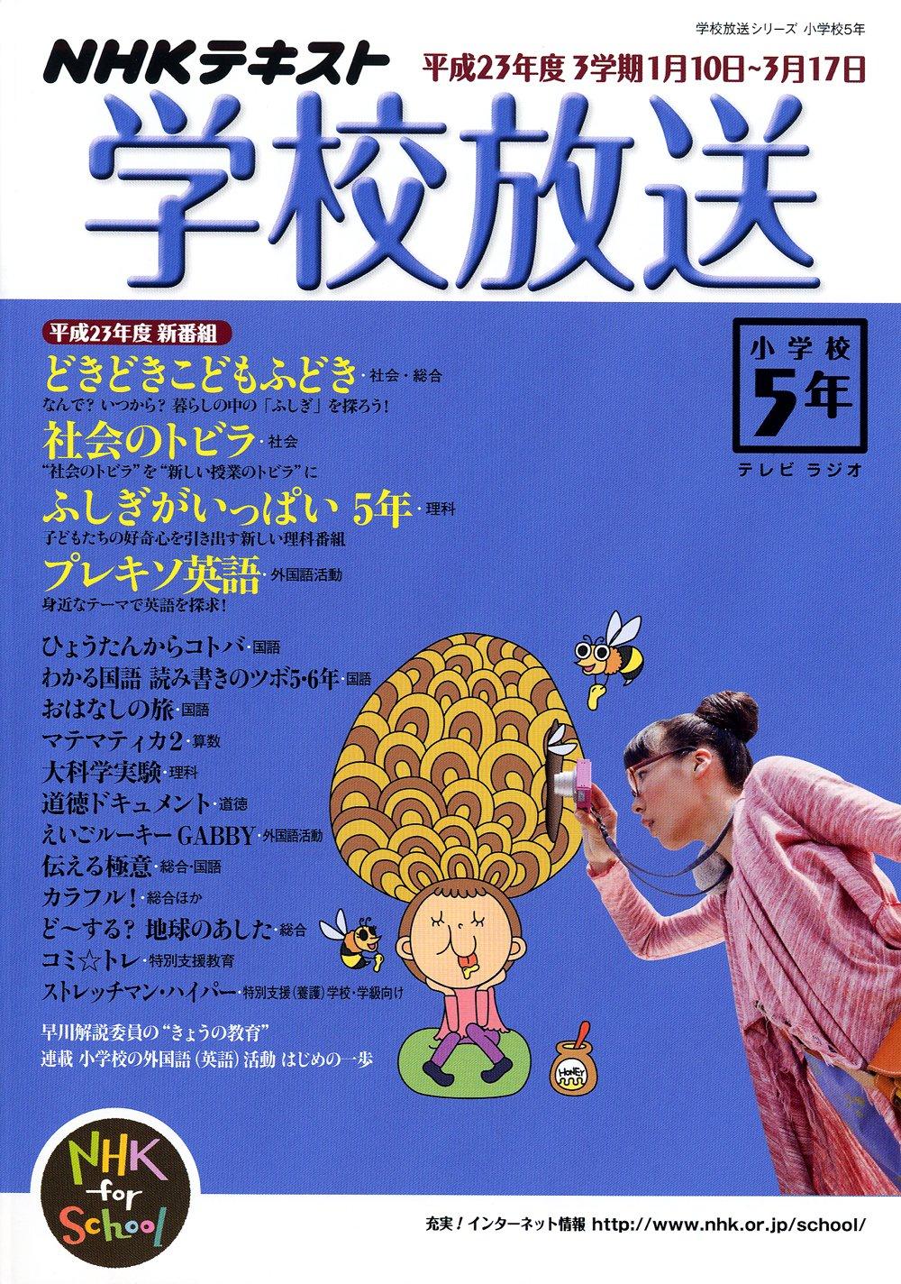 For 社会 nhk school