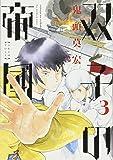 双子の帝國 3 (BUNCH COMICS)