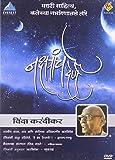 Nakshatrache Dene - Vinda Karandikar