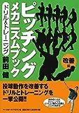 ピッチング メカニズムブック[改善編]ドリル&トレーニング