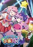 「ナースウィッチ小麦ちゃんR」Vol.6 [DVD]