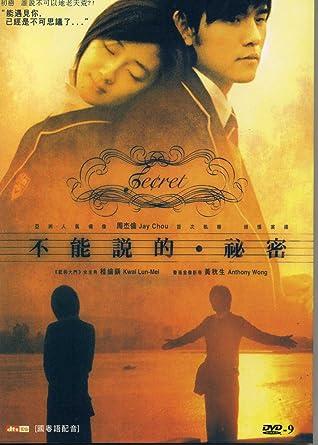 Amazon com: Chinese Movie: Secret (Standard Edition) DVD