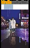 如果巴黎不快乐3(《如若巴黎不快乐》原著,定档9月23日,张翰、阚清子携手演绎都市虐恋!)