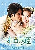 [DVD]オーロラ姫 DVD-BOX4