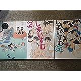 しまいずむ コミック 1-3巻セット (まんがタイムKRコミックス つぼみシリーズ)
