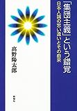 「集団主義」という錯覚 (新曜社)