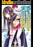 扉の魔術師の召喚契約II-幻奏の歌姫- (HJ文庫)