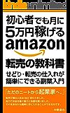 初心者でも月に5万円稼げるamazon転売の教科書: せどり・転売の仕入れが簡単にできる副業入門