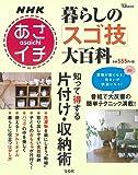 NHKあさイチ 暮らしの「スゴ技」大百科 知って得する片付け・収納術 (TJMOOK)