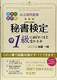 カラー改訂版 出る順問題集 秘書検定準1級に面白いほど受かる本