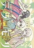 テラモリ(3) (裏少年サンデーコミックス)