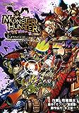 モンスターハンター EPISODE~Vol.3 (カプ本コミックス)