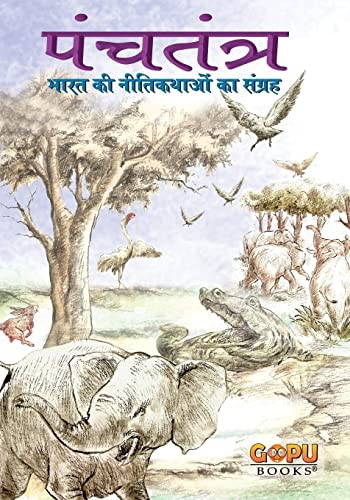 Panchatantra (Hindi): Animal-Based Indian Fables with Illustrations and Morals; In Hindi
