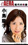 現代の肖像 小島慶子 eAERA