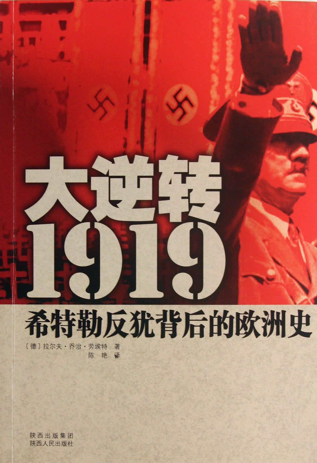 The European History  Behind Reversal of 1919- Hitler anti-Semitic (Chinese Edition) pdf