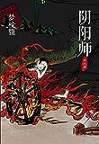 阴阳师.第3卷