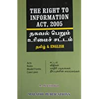 The Right to Information Act 2005 (தகவல் பெறும் உரிமைச் சட்டம்) In Tamil and English (Act, Rules, Model Forms and Case Laws)