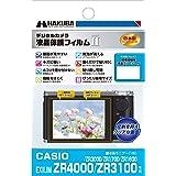 HAKUBA デジタルカメラ液晶保護フィルムMarkII CASIO EXILIM ZR4000専用 DGF2-CEZR4000