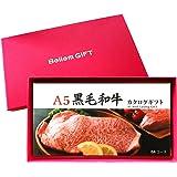 A5黒毛和牛 選べるカタログギフト BAコース【赤】肉贈