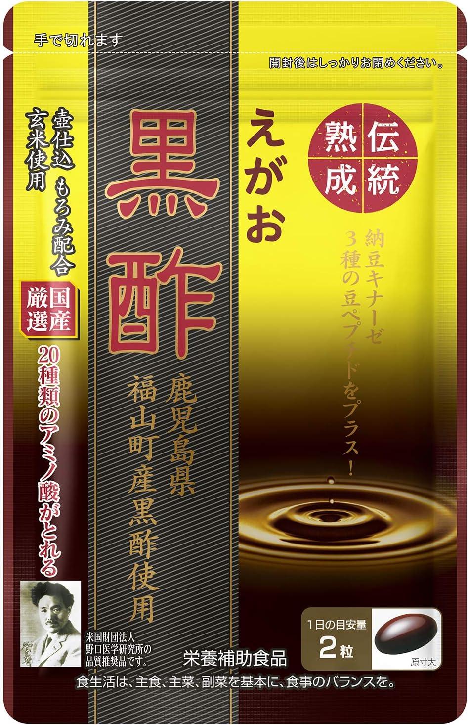 えがおの黒酢 【1袋】(1袋/62粒入り 約1ヵ月分) 栄養補助食品