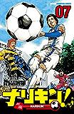 ナリキン! 7 (少年チャンピオン・コミックス)