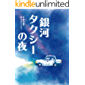 Galaxy taxi at night (22nd CENTURY ART) (Japanese Edition)