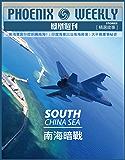 南海暗战 (香港凤凰周刊精选故事)