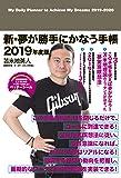 苫米地英人 新・夢が勝手にかなう手帳2019年度版(4月スタート)