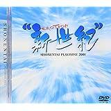 "PLAYZONE2001""新世紀""EMOTION [DVD]"