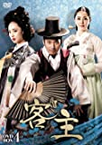 客主 DVD-BOX4