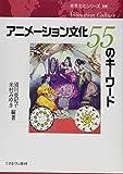 アニメーション文化 55のキーワード (世界文化シリーズ〈別巻〉 3)