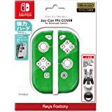 Joy-Con TPU COVER for Nintendo Switch グリーン