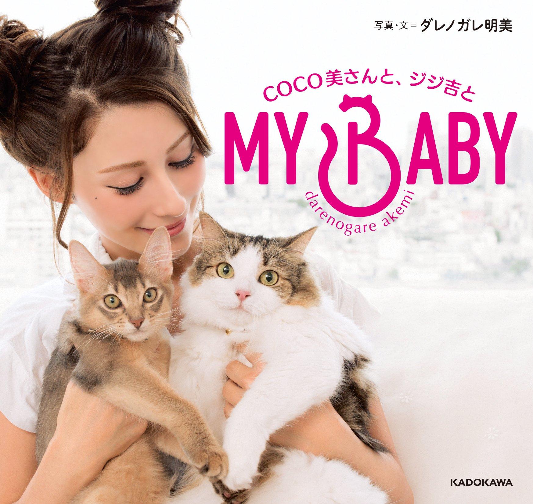 my baby coco美さんと ジジ吉と ダレノガレ明美 本 通販 amazon