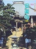 安楽寺―『吉見』 (さきたま文庫)
