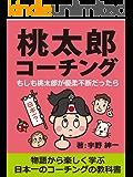 桃太郎コーチング: もしも桃太郎が優柔不断だったら 物語から楽しく学ぶ日本一のコーチングの教科書