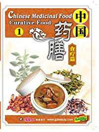 Chinese Medicinal Food -Curative Food (English Subtitled)