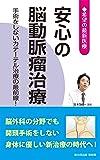 安心の脳動脈瘤治療 ー手術をしないカテーテル治療の最前線ー (希望の最新医療シリーズ)