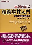 事例に学ぶ相続事件入門―事件対応の思考と実務 (事例に学ぶシリーズ)