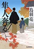 隼人奔る―八丁堀剣客同心 (時代小説文庫)