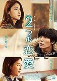 2つの恋愛 [DVD]