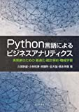 Python言語によるビジネスアナリティクス 実務家のための最適化・統計解析・機械学習