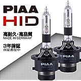 【Amazon.co.jp限定】PIAA ヘッドライト用 HIDバルブ D2R 6200K 純正交換 2個入 12/24V共用 車検対応 輸入車対応 安心のメーカー保証3年付 X7323