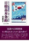 日韓基本条約 (シリーズ韓国現代史1953-1965)