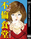不倫食堂 分冊版 66 (ヤングジャンプコミックスDIGITAL)