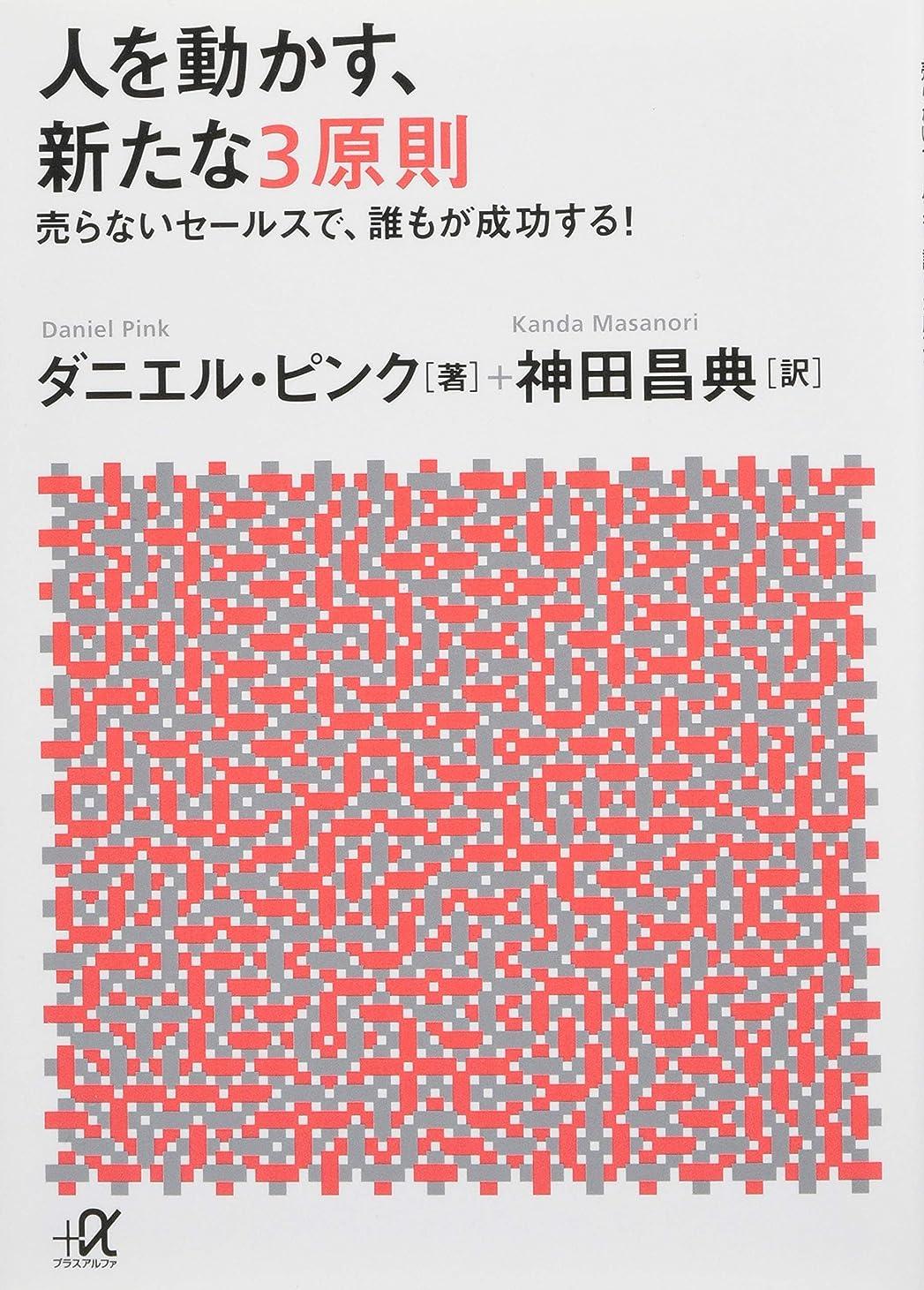 放射性フラスコフォルダ大空のサムライ(上) 死闘の果てに悔いなし (講談社+α文庫)