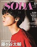 SODA 2019年9月号(表紙:藤ヶ谷太輔)
